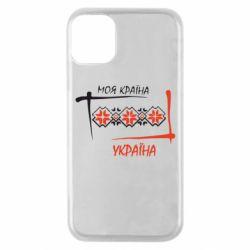 Чохол для iPhone 11 Pro Україна - моя країна!