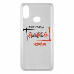 Чохол для Samsung A10s Україна - моя країна!