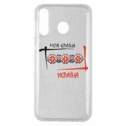 Чохол для Samsung M30 Україна - моя країна!