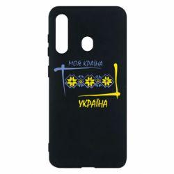 Чохол для Samsung M40 Україна - моя країна!