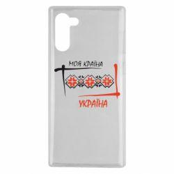 Чохол для Samsung Note 10 Україна - моя країна!