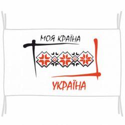 Прапор Україна - моя країна!