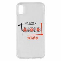 Чохол для iPhone X/Xs Україна - моя країна!