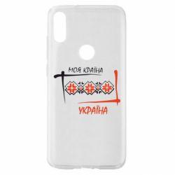 Чохол для Xiaomi Mi Play Україна - моя країна!