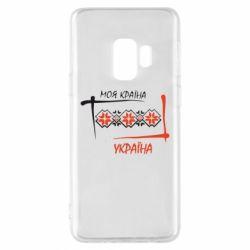 Чохол для Samsung S9 Україна - моя країна!