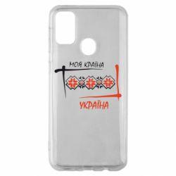 Чохол для Samsung M30s Україна - моя країна!