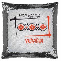 Подушка-хамелеон Україна - моя країна!
