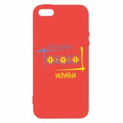 Чохол для iphone 5/5S/SE Україна - моя країна!