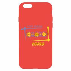 Чохол для iPhone 6/6S Україна - моя країна!