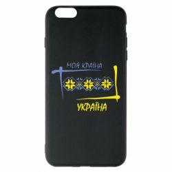 Чохол для iPhone 6 Plus/6S Plus Україна - моя країна!