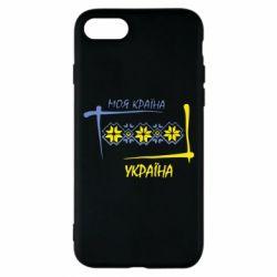 Чохол для iPhone 7 Україна - моя країна!