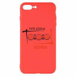 Чохол для iPhone 7 Plus Україна - моя країна!
