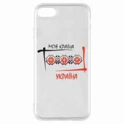 Чохол для iPhone 8 Україна - моя країна!