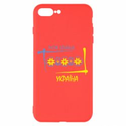 Чохол для iPhone 8 Plus Україна - моя країна!