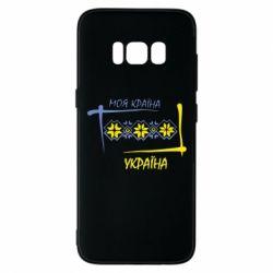 Чохол для Samsung S8 Україна - моя країна!