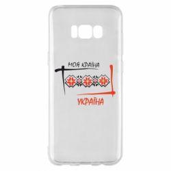 Чохол для Samsung S8+ Україна - моя країна!