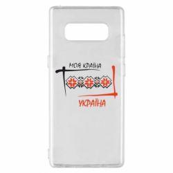 Чохол для Samsung Note 8 Україна - моя країна!