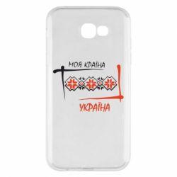 Чохол для Samsung A7 2017 Україна - моя країна!
