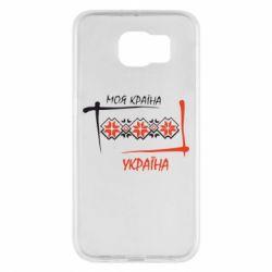 Чохол для Samsung S6 Україна - моя країна!