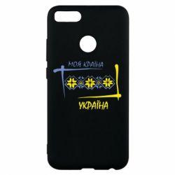 Чохол для Xiaomi Mi A1 Україна - моя країна!