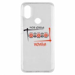 Чохол для Xiaomi Mi A2 Україна - моя країна!