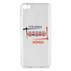 Чохол для Xiaomi Mi5/Mi5 Pro Україна - моя країна!