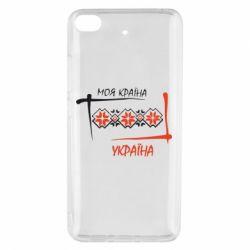 Чохол для Xiaomi Mi 5s Україна - моя країна!