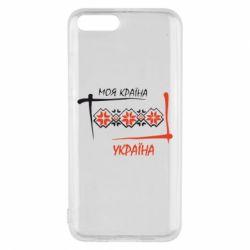 Чохол для Xiaomi Mi6 Україна - моя країна!