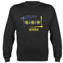 Реглан (свитшот) Україна - моя країна! - FatLine