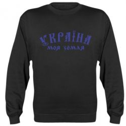 Реглан (свитшот) Україна моя земля - FatLine