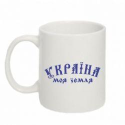 Кружка 320ml Україна моя земля - FatLine