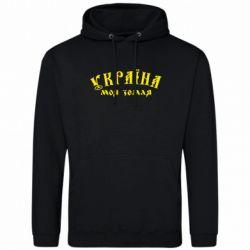 Толстовка Україна моя земля - FatLine