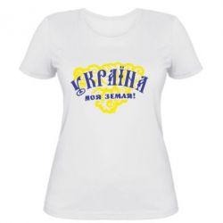 Женская футболка Україна - моя земля! - FatLine