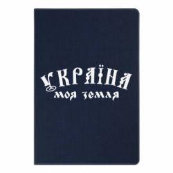 Блокнот А5 Україна моя земля