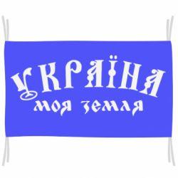 Прапор Україна моя земля