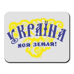 Коврик для мыши Україна - моя земля! - FatLine