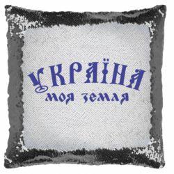 Подушка-хамелеон Україна моя земля