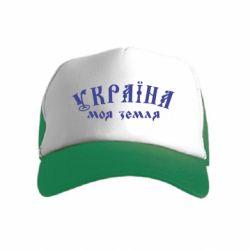 Дитяча кепка-тракер Україна моя земля