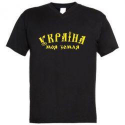 Мужская футболка  с V-образным вырезом Україна моя земля - FatLine