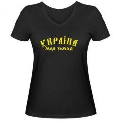 Женская футболка с V-образным вырезом Україна моя земля - FatLine