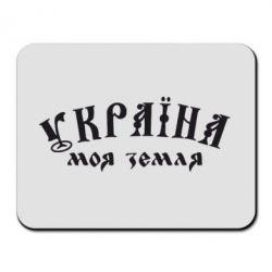 Коврик для мыши Україна моя земля - FatLine