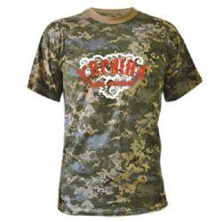 Камуфляжная футболка Україна - моя земля! - FatLine