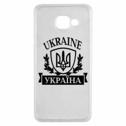 Чехол для Samsung A3 2016 Україна ненька
