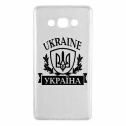 Чехол для Samsung A7 2015 Україна ненька