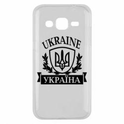 Чехол для Samsung J2 2015 Україна ненька