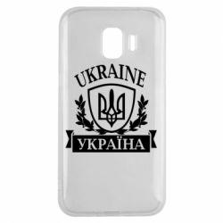 Чехол для Samsung J2 2018 Україна ненька