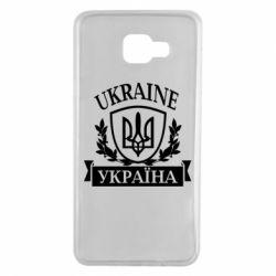 Чехол для Samsung A7 2016 Україна ненька