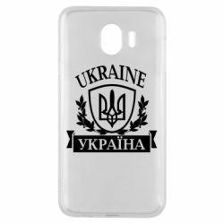 Чехол для Samsung J4 Україна ненька