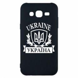 Чехол для Samsung J5 2015 Україна ненька