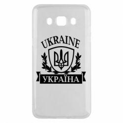 Чехол для Samsung J5 2016 Україна ненька